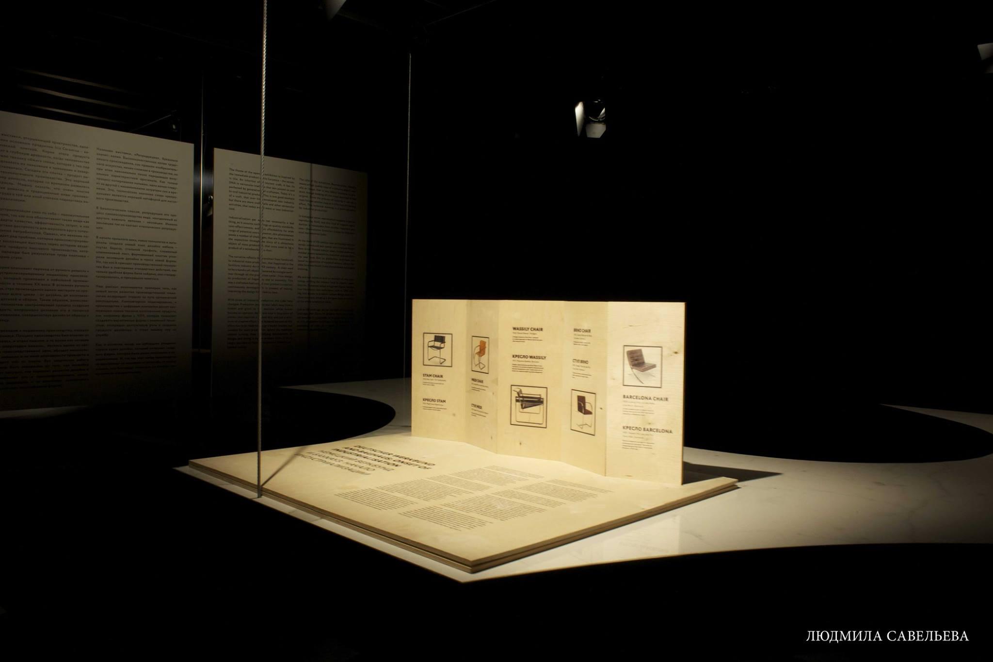 Riproduzione super surface space for Riproduzioni design